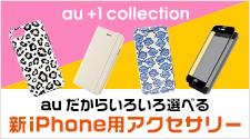 au +1 collection auだからいろいろ選べる新iPhone用アクセサリー