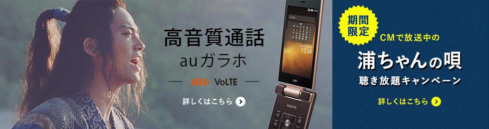 AQUOS K SHF32 浦ちゃんの唄 聴き放題キャンペーン