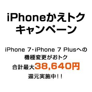 iPhoneかえトクキャンペーン
