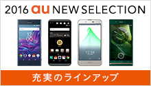 2016 au NEW SELECTION 充実のラインアップ