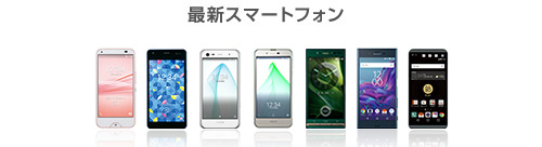 最新スマートフォン