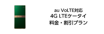 au VoLTE対応 4G LTEケータイ 料金・割引プラン