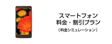 スマートフォン 料金・割引プラン(料金シミュレーション)