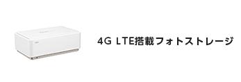 4G LTE搭載フォトストレージ