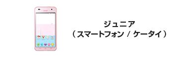 ジュニア(スマートフォン / ケータイ)