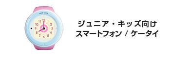 ジュニア・キッズ向けスマートフォン / ケータイ