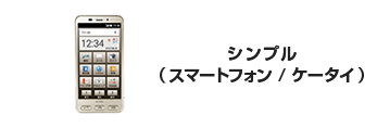 シンプル(スマートフォン / ケータイ)