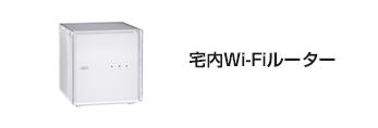 宅内Wi-Fiルーター