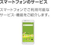 スマートフォンのサービス