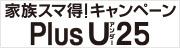 家族スマ得!キャンペーンPlus U 25