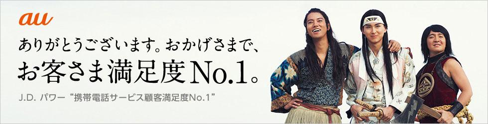 J.D.パワー 携帯電話サービス顧客満足度No.1