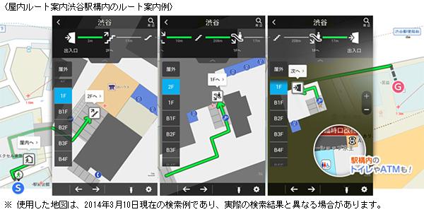 写真: 屋内ルート案内渋谷駅構内のルート案内例