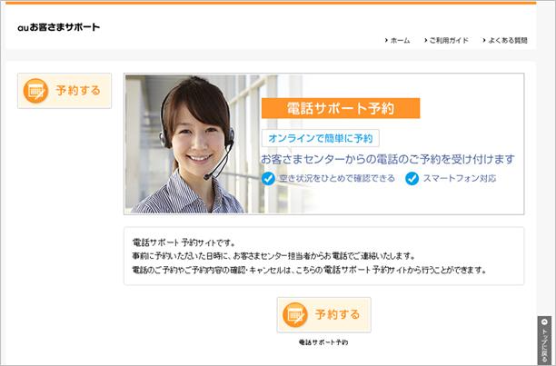画像: auお客さまサポートの電話サポート予約ページの画面