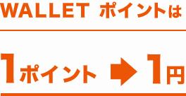 WALLET ポイントは1ポイント1円(税込)