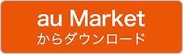 au Marketからダウンロード