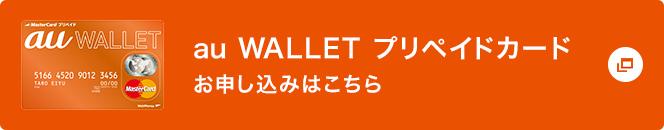 au WALLET プリペイドカード お申し込みはこちら