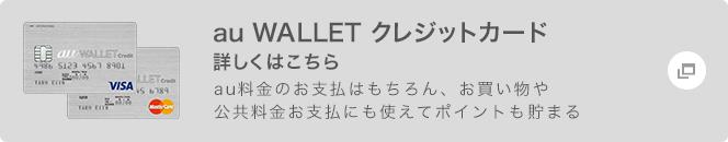 au WALLET クレジットカード 詳しくはこちら