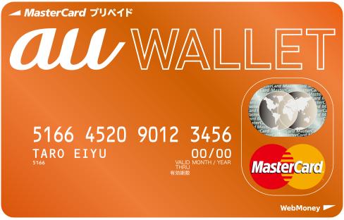 au WALLETプリペイドカードイメージ