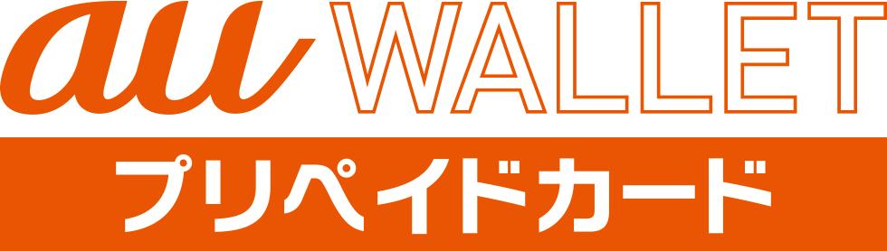 au WALLETプリペイドカードロゴ