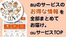 auのサービスのお得な情報を全部まとめてお届け。auサービスTOP