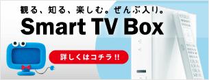J:COM テレビ×インターネット Smart TV Box