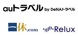 auトラベル by DeNAトラベル, 一休.com, Relux