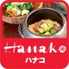 Hanakoデジタル for auスマートパス