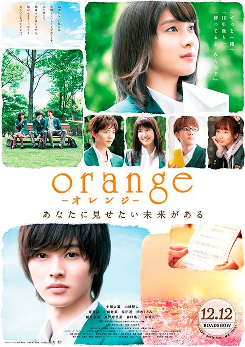 orange-オレンジ-のイメージ