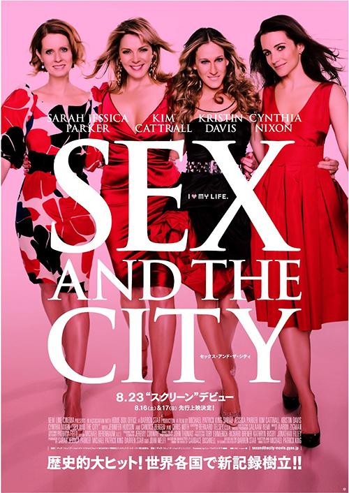 セックス・アンド・ザ・シティのイメージ