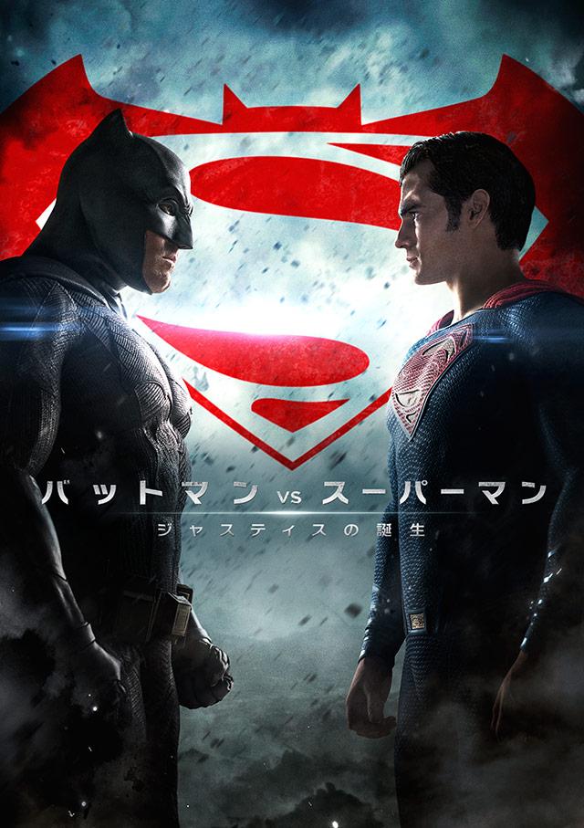 バットマン vs スーパーマン ジャスティスの誕生のイメージ