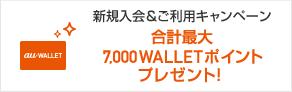 新規入会&ご利用キャンペーン合計最大7,000WALLETポイントプレゼント!
