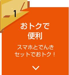 1.おトクで便利スマホとでんきセットでおトク!