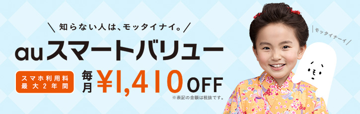 Save ¥1,410/month on your au smartphone usage fees for up to 2 years!