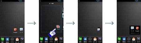 キャプチャ: Android 4.0へのアップデート