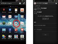 キャプチャ: アプリの追加および変更