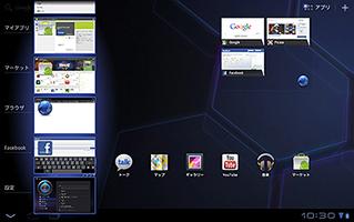 キャプチャ: Android 3.1へのアップデート