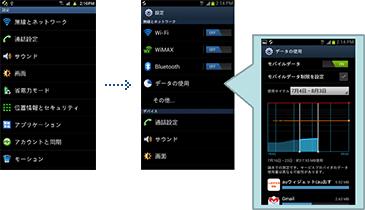 キャプチャ: Android™ 4.0.4へのアップデート