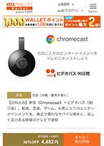 画像:①「au WALLET Market by LUXA」上で「Chromecast+ビデオパス(90日間)セット」を購入