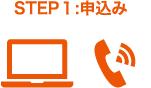 STEP1:申込み