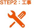 STEP2:工事