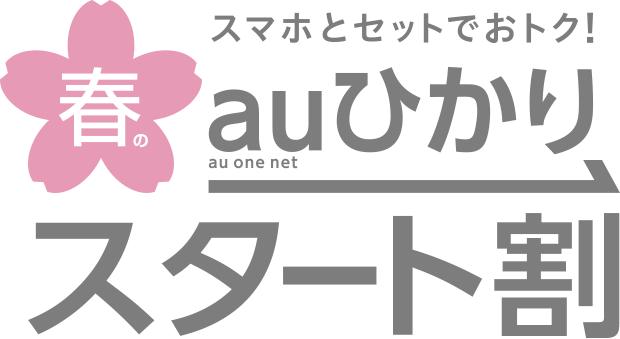 スマホとセットでおトク!auひかり(au one net)春のスタート割