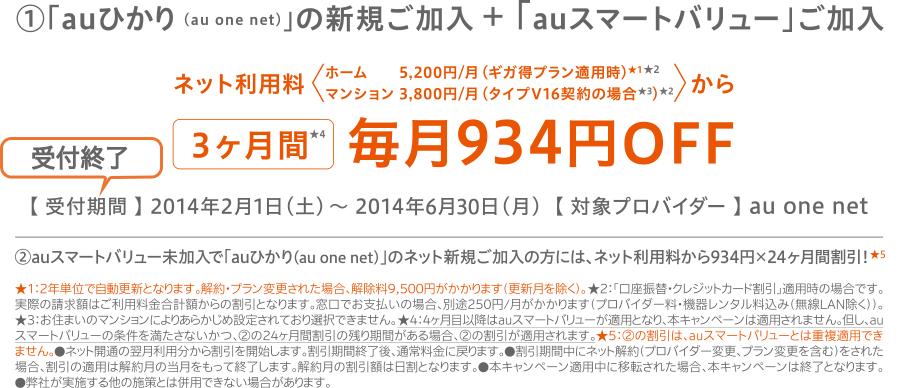 「auひかり(au one net)」の新規ご加入+「auスマートバリュー」ご加入でネット利用料から3ヶ月間毎月934円OFF