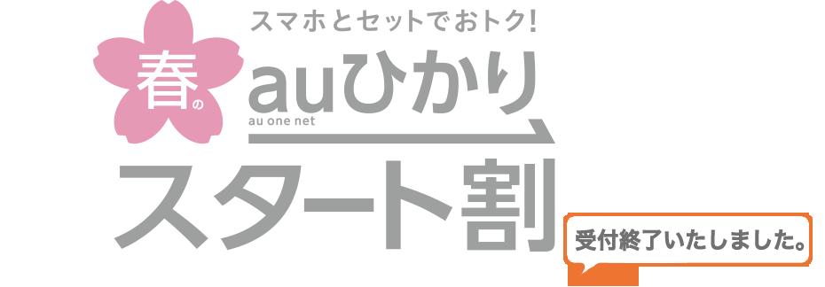 はじめるなら、いま!auひかり(au one net)春のスタート割