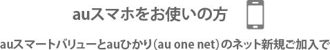 auスマホをお使いの方auスマートバリューとauひかり(au one net)のネット新規ご加入で