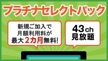 auひかり テレビサービス「プラチナセレクトパック」新規ご加入特典