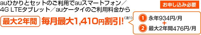auひかり+auスマートフォンなどのご加入でスマートフォン1契約のご利用料金から最大2年間最大1,410円/月割引!