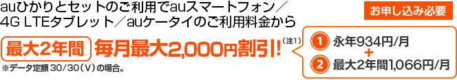 auひかり+auスマートフォンなどのご加入でスマートフォン1契約のご利用料金から最大2年間最大2,000円/月割引!