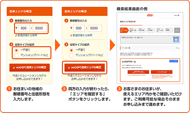 サービス利用可能エリア確認のイメージ