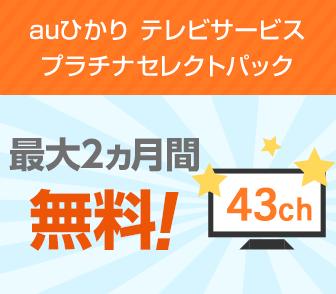auひかり テレビサービスプラチナセレクトパック 最大2カ月間無料!
