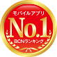 モバイルアプリ 販売本数No.1※